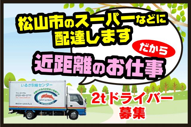 2t車 固定ルート 配送 ドライバー 未経験 定年なし 正社員 松山市平井町