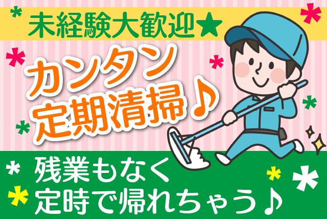 定期清掃 週1日~ 未経験OK 主婦 フリーター ミドル バイト|松山市保免上
