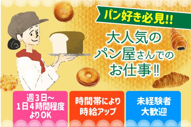 フロア パン製造 パン屋 未経験 週3日 短時間 パート バイト|松山市藤原