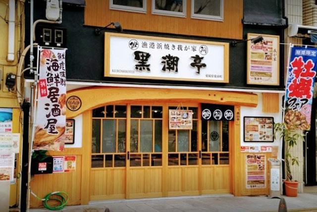 魚介・海鮮料理店でのホール・レジ業務、パート・バイトのお仕事 松山市花園町