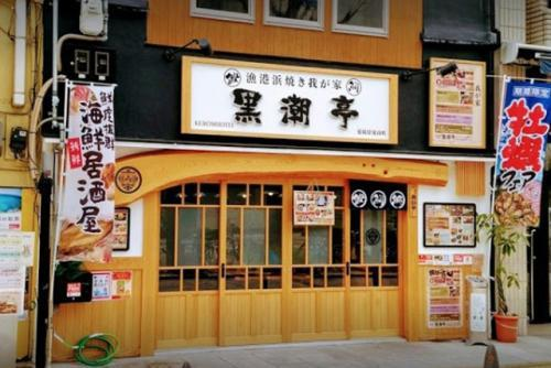 海鮮居酒屋での調理補助作業、バイト・パートのお仕事|松山市花園町