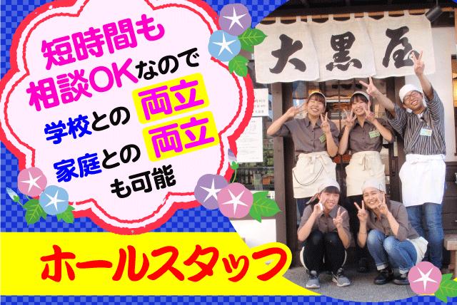 ホール 短期 夏休み 短時間 週2日 学生 マニュアル バイト|松山市道後喜多町