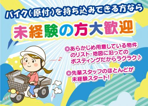 資格はバイク(原付)を所有している方で乗れる方!