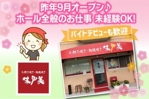 ホール 接客 土日のみ 未経験 学生 食事付 1000円 バイト|松山市福音寺町