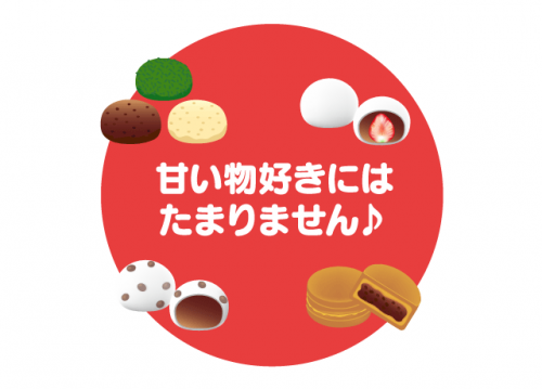 新商品の試作でいろんなお菓子が食べられる!甘い物好きにはたまりません♪