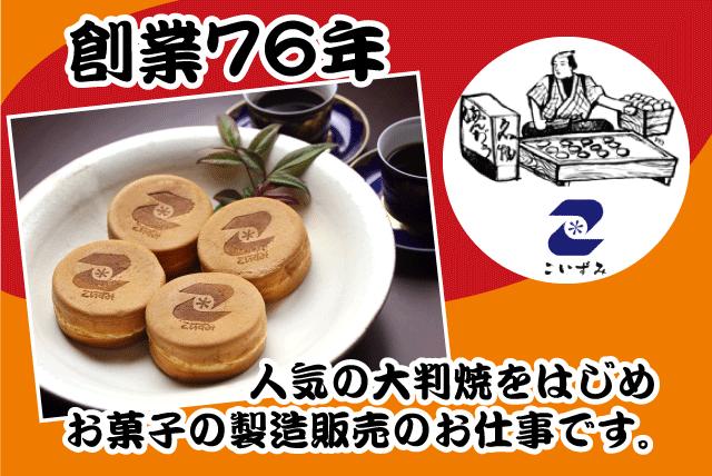 製造 菓子 補助 管理 未経験 希望休可 充実研修 正社員|松山市湊町