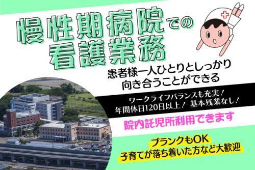 慢性期医療 看護師 病棟 週休2日 年休120日以上 常勤 社員|松山市南高井町