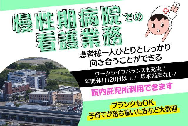 慢性期医療 看護師 病棟 週休2日 年休120日以上 常勤 社員 松山市南高井町
