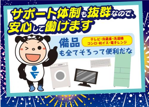 サポート体制も充実♪寮費月3万円まで会社補助などあり!