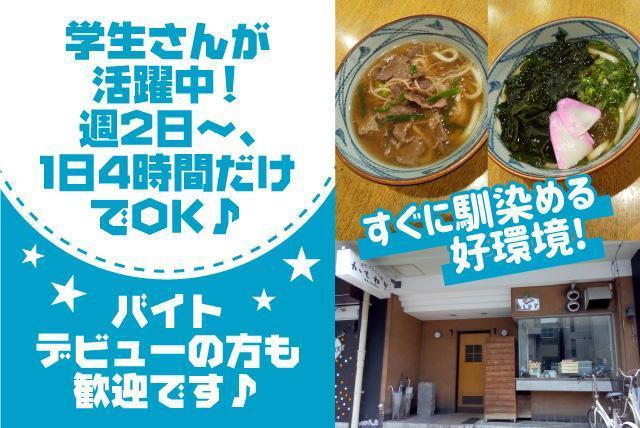 飲食 うどん ホール 接客 短時間 昇給 大学生 食事付 バイト|松山市三番町