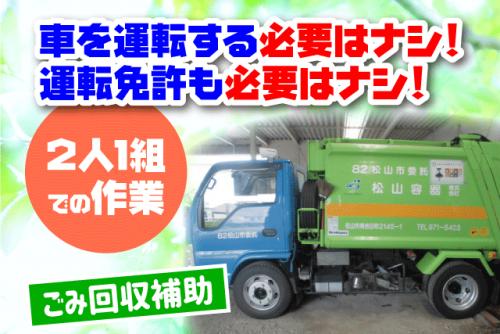 ゴミ回収 運転なし 高時給 週休5日 Wワーク 扶養内 バイト|松山市南吉田町