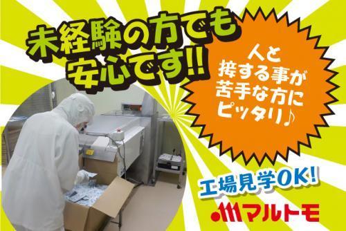 食品工場 製造 包装 軽作業 土日休み 未経験 短期 パート|伊予市米湊