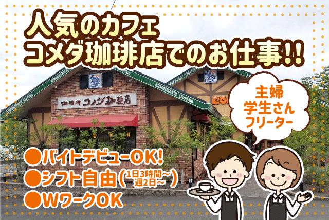 カフェ ホール 調理 簡単 未経験 短時間 主婦 学生 パート|松山市南久米町