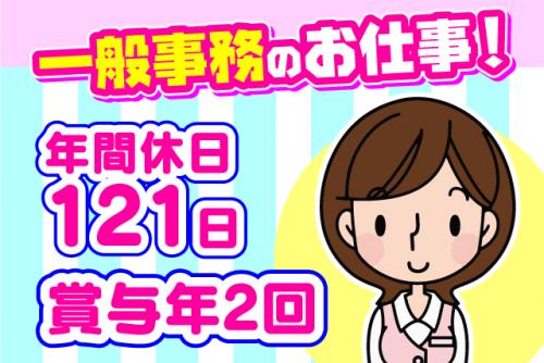 一般事務 オフィスワーク 未経験 年間休日120日以上 正社員 松山市中村