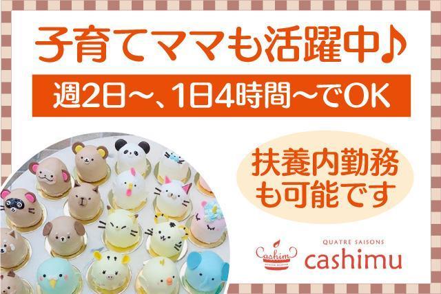 ケーキ店 お菓子 接客 販売 未経験 短時間 週2日 バイト|松山市衣山