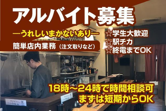 焼き鳥屋 注文取り 洗い物など 簡単 学生 食事 未経験 バイト|松山市湊町