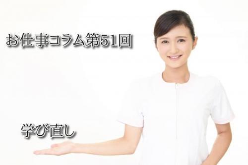 お仕事コラム 第51回 【学び直し】