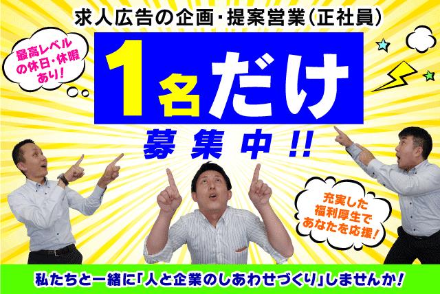 求人 広告 WEB 営業 未経験 土日 年休120日以上 正社員|松山市愛光町