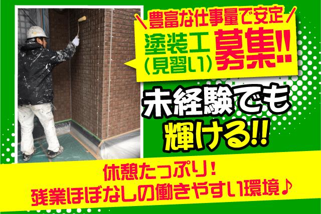 外壁塗装 住宅 未経験 学歴不問 資格取得支援 残業なし 正社員|松山市南吉田町