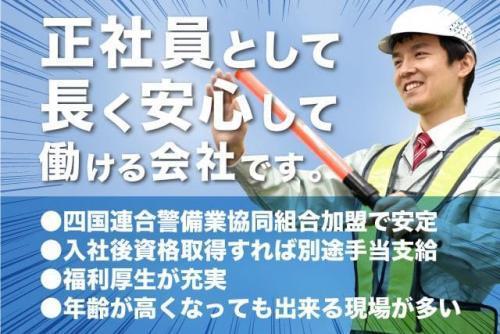 交通誘導警備 軽作業 お試し短期OK 未経験 女性 正社員|愛媛県内