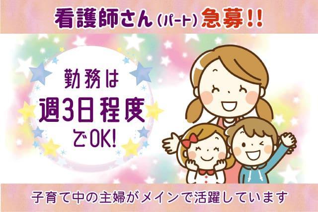 看護師 院内保育 小規模 託児可 週3日~ 希望休 主婦 パート|松山市来住町