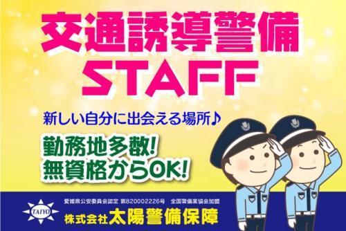 交通誘導 警備 日払い 週払い 年齢不問 未経験 無資格 契約|松山市高砂町