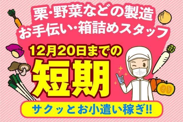 食品加工 短期 簡単 軽作業 工場 週4日~ バイト パート|松山市小栗