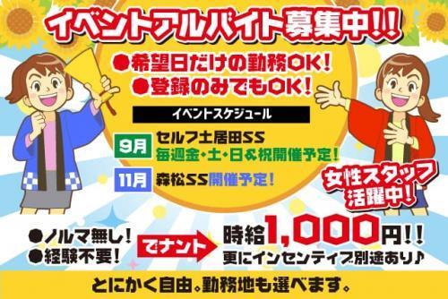 イベント 案内 登録 短期 単発 簡単 未経験 高時給 バイト|松山市土居田町