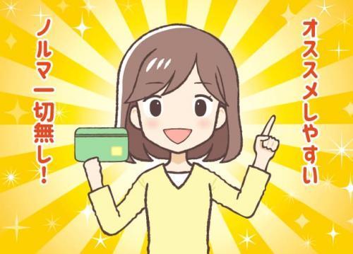 お客様負担の無い会員カードなのでオススメしやすい&ノルマ一切無し!