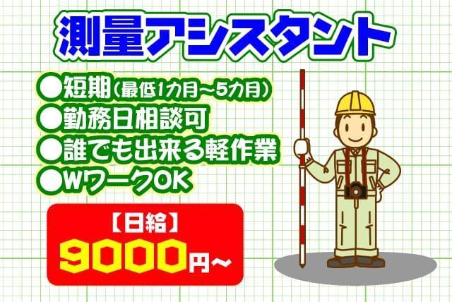 測量 補助 軽作業 短期 簡単 未経験 高日給 Wワーク バイト|松山市中村