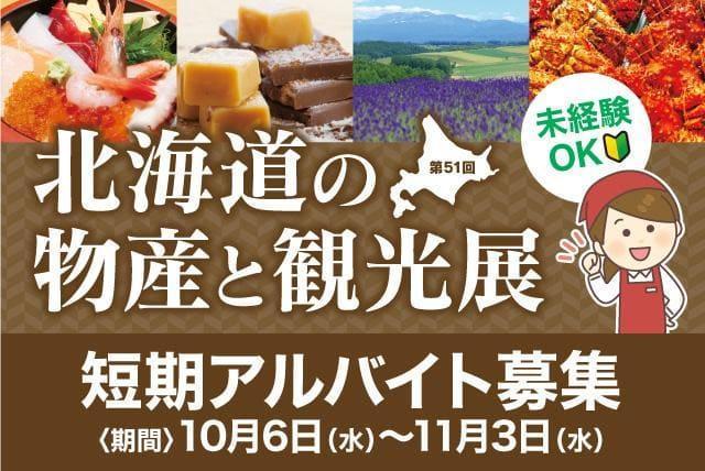 百貨店 イベント レジ 短期間 高時給 未経験OK パート|松山市湊町