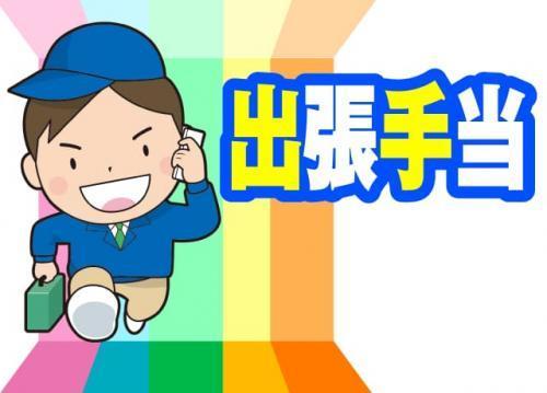 西日本を中心に県外出張!出張手当1日3,000円付きます。