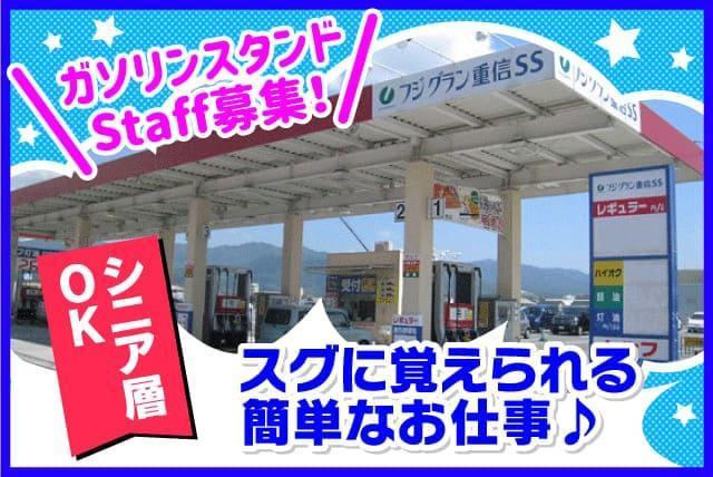 ガソリンスタンド セルフ 週1日~ 簡単 未経験 シニア バイト|松山市南梅本町