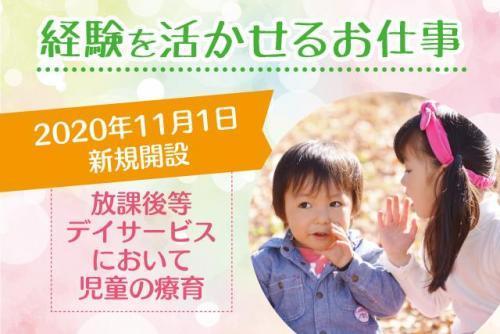 保育士 児童指導員 新規開設 週休2日 女性活躍 正社員|松山市朝生田町