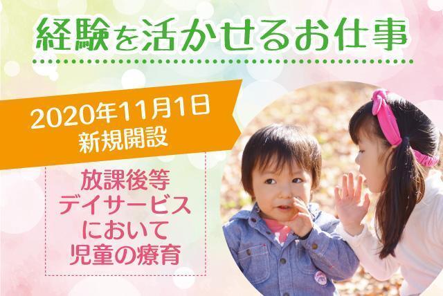 保育士 児童指導員 新規開設 週休2日 女性活躍 正社員 松山市朝生田町