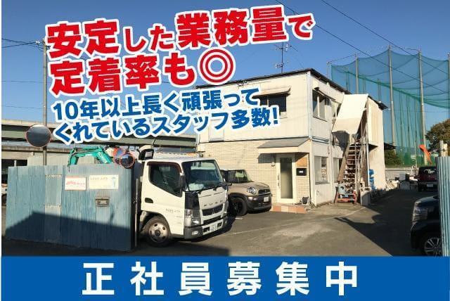 設備工事  給排水 施工 未経験 無資格 資格取得 将来性 正社員|松山市井門町