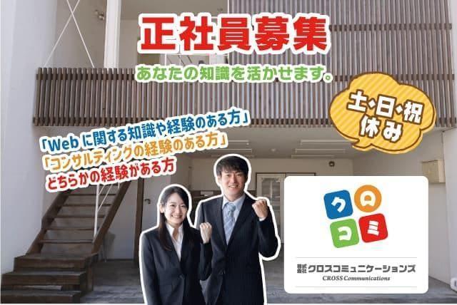 営業 WEB コンサルタント 高収入 転職 女性活躍 正社員 松山市空港通