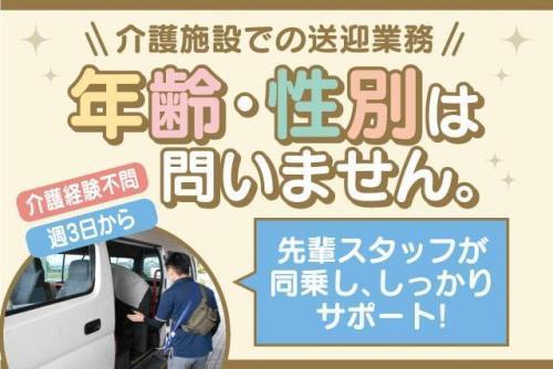 介護 送迎 普通免許 短時間 週2日~ シニアOK バイト|松山市水泥町