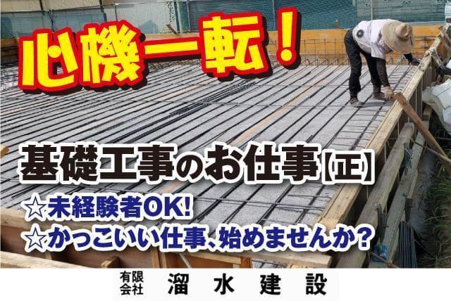 住宅基礎工事 作業員 初心者可 随時昇給 高収入 将来性 正社員|松山市西野町
