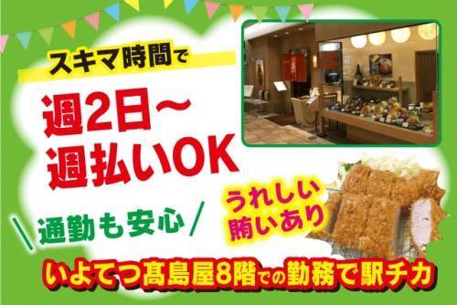 とんかつ店 ホール 時間選択 週払い可 簡単 未経験 パート|松山市湊町
