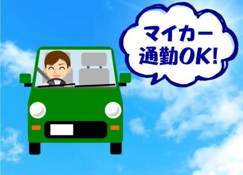 マイカー通勤OK!松山市、松前町、砥部町にお住いの方も通勤がラクラク♪