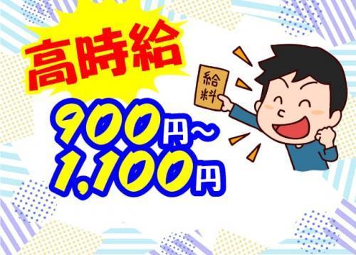 高時給900円~1,100円!ガッツリ稼げます♪