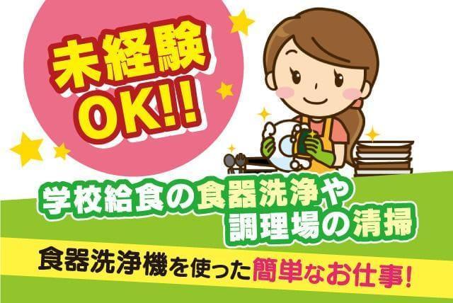 洗浄業務 新規オープン 学校給食 洗浄機 シニア可 パート|松山市森松町