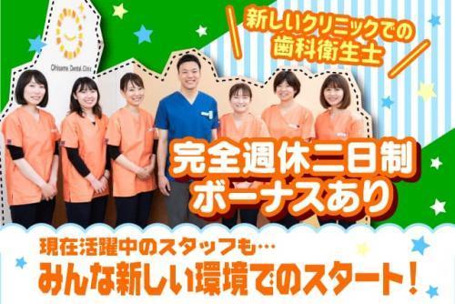 歯科衛生士 ボーナスあり 完全週休2日制 ブランクOK 正社員|松山市余戸中