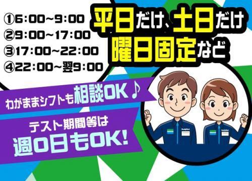 土日休みなどもOK!夜勤は高時給の1,000円〜!