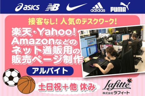 事務 オフィスワーク サイト 運営 通販 スポーツ用品 バイト|松山市星岡