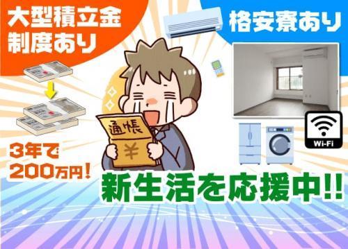 3年で100万円貯めたら、2倍の200万円に!!生活に必要なWi-Fi、エアコン、洗濯機、冷蔵庫等も完備の格安の寮。