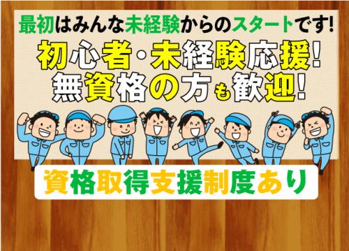 福利厚生・待遇が充実!