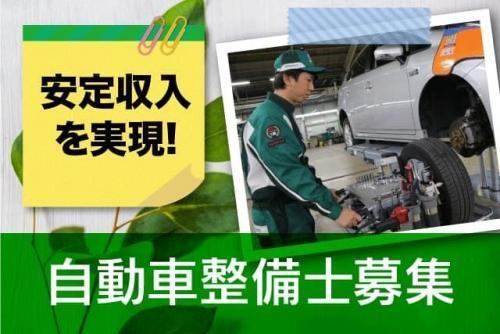 自動車整備士 ディーラー 将来性 安定性 WEB面接可 正社員|松山市空港通他