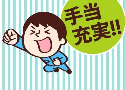 各種手当充実!賞与も年3回!!